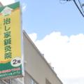 西荻窪駅からなおし家 鍼灸院まで