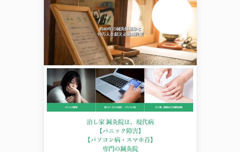 治し家 鍼灸院のサイト