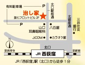 治し家西荻窪治療院への地図
